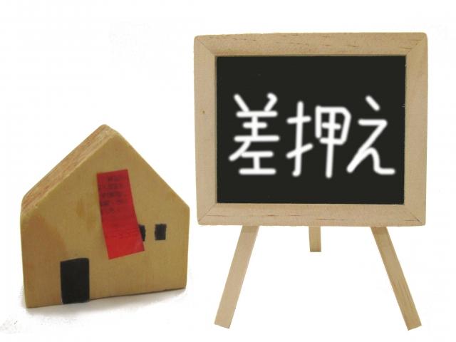 破産管財物件となった元夫婦間の家の売買
