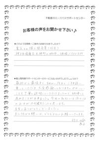兵庫県神戸市須磨区の親子間売買 |お客様の声|離婚時の家の名義変更サポートセンター