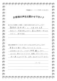岡山県倉敷市の不動産個人間売買 |お客様の声|離婚時の家の名義変更サポートセンター