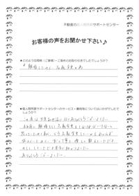 大阪府枚方市の親子間の不動産個人売買 | お客様の声 | 離婚時の不動産の名義変更サポートセンター