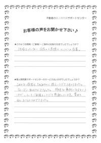 大阪府寝屋川市の親族間の不動産個人売買|お客様の声|離婚時の家の名義変更サポートセンター