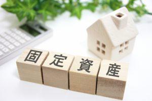 固定資産税はどうしたら?