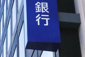 銀行の紹介 離婚時の家の名義変更サポートセンター