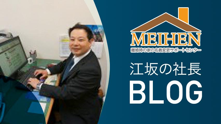江坂の社長ブログ