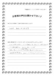大阪府茨木市の元夫婦間の売買・名義変更