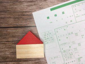 離婚調停と家の名義変更