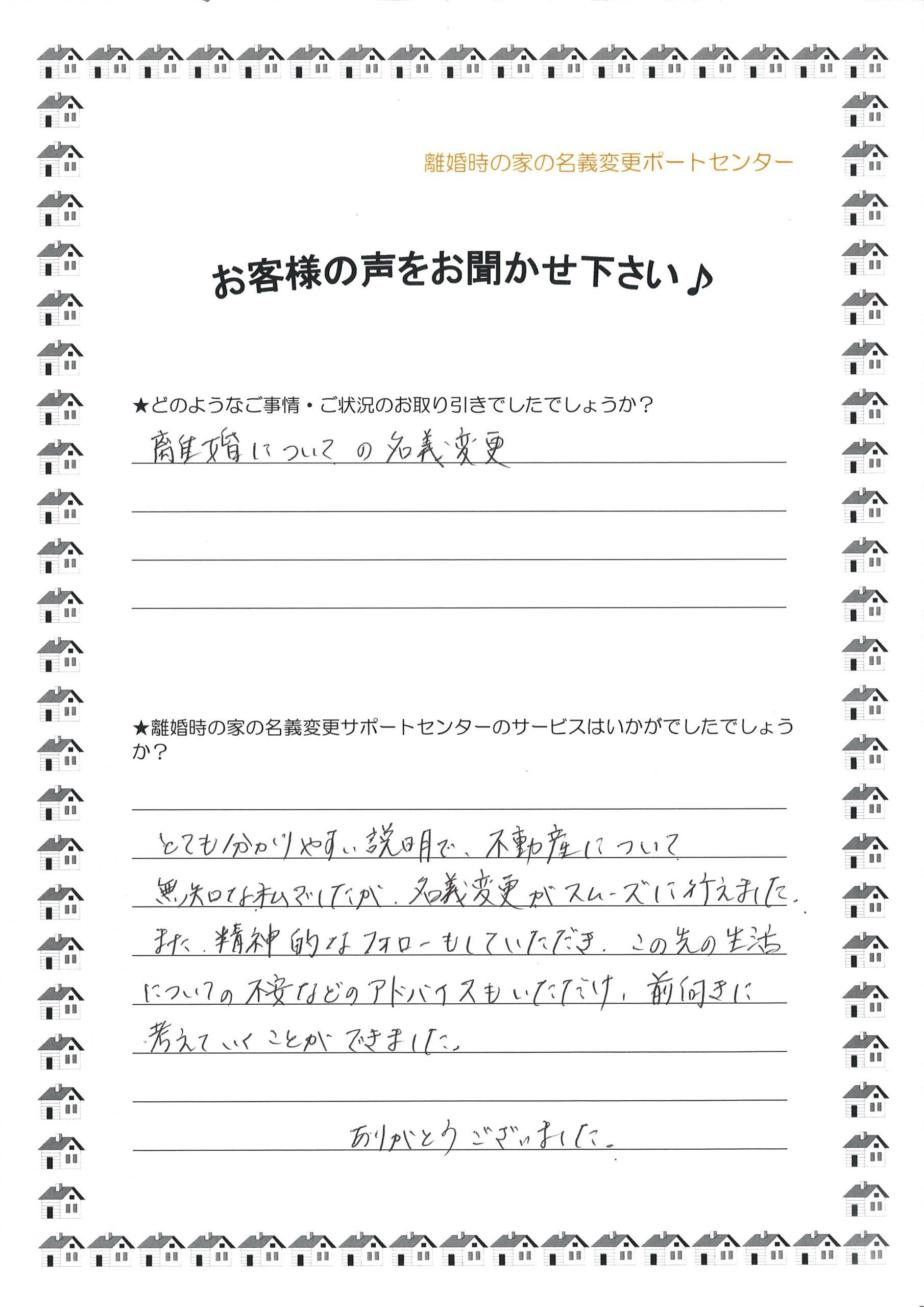 大阪府吹田市 離婚におけるマンションの名義変更 財産分与と売買 | お客様の声 | 離婚時の家の名義変更サポートセンター